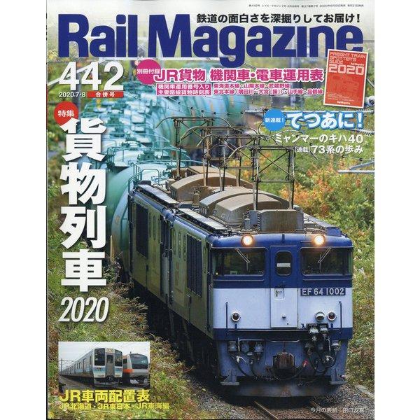 Rail Magazine (レイルマガジン) 2020年 08月号 [雑誌]