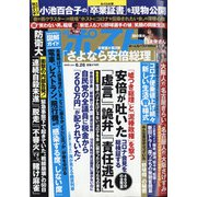 週刊ポスト 2020年 6/26号 [雑誌]