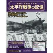 太平洋戦争の記憶 2020年 6/24号 [雑誌]