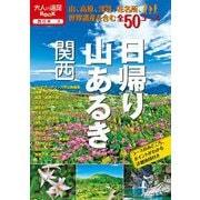 日帰り山あるき 関西(大人の遠足BOOK―西日本〈3〉) [単行本]