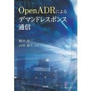 OpenADRによるデマンドレスポンス通信 [単行本]