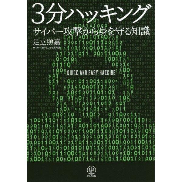 3分ハッキング―サイバー攻撃から身を守る知識 [単行本]