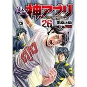 神アプリ  26<26>(ヤングチャンピオン・コミックス) [コミック]