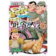 戦争めし6(ヤングチャンピオン・コミックス) [コミック]