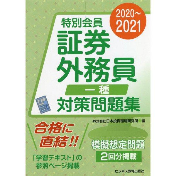 特別会員証券外務員「一種」対策問題集〈2020~2021〉 [単行本]