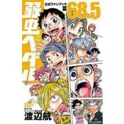 弱虫ペダル68.5 公式ファンブックIII(少年チャンピオン・コミックス) [コミック]