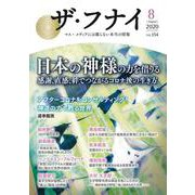 ザ・フナイ vol.154 [単行本]