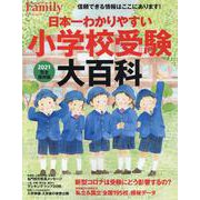 日本一わかりやすい小学校受験大百科 2021完全保存版 [ムックその他]