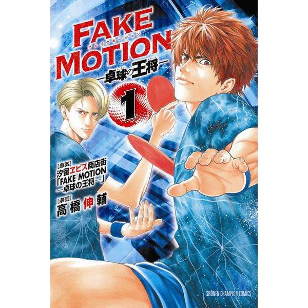 FAKE MOTION -卓球の王将-  1<1>(少年チャンピオン・コミックス) [コミック]