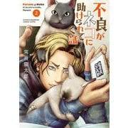 不良がネコに助けられてく話  2<2>(少年チャンピオン・コミックス・エクストラ) [コミック]