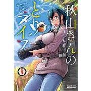 秋山さんのとりライフ  1<1>(ヤングチャンピオン烈コミックス) [コミック]