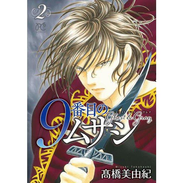 9番目のムサシ ゴースト アンド グレイ 2<2>(ボニータ・コミックス) [コミック]