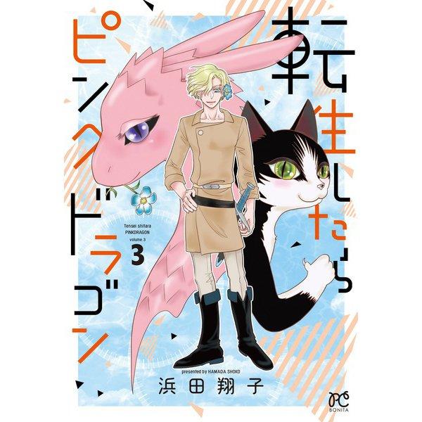 転生したらピンクドラゴン  3<3>(ボニータ・コミックス) [コミック]