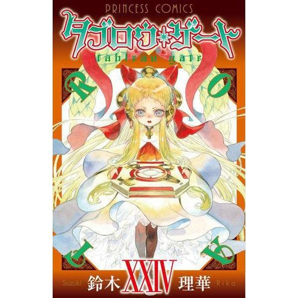 タブロウ・ゲート  24<24>(プリンセス・コミックス) [コミック]