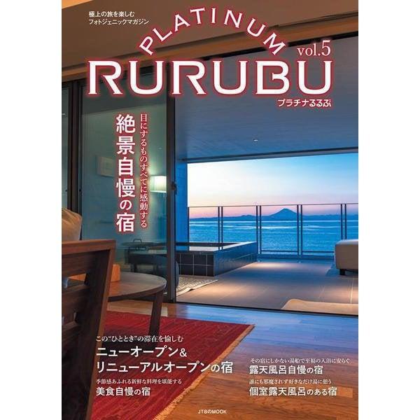 PLATINUM RURUBU vol.5(JTBのMOOK) [ムックその他]