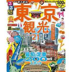 るるぶ東京観光'21 超ちいサイズ(るるぶ情報版地域小型) [ムックその他]