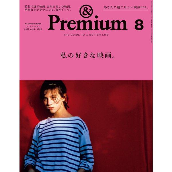 &Premium(アンドプレミアム) 2020年 08月号 [雑誌]