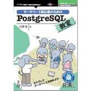 データベース初心者のためのPostgreSQL教室 (NextPublishing) [単行本]