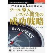 IT化を始める前に読む本ツール導入、システム開発の成功戦略(NextPublishing) [単行本]