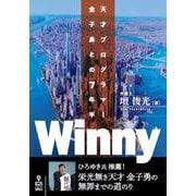 Winny -天才プログラマー金子勇との7年半(NextPublishing) [単行本]
