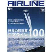AIRLINE (エアライン) 2020年 08月号 [雑誌]