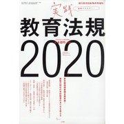 実践教育法規2020 増刊総合教育技術 2020年 08月号 [雑誌]