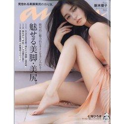 an・an (アン・アン) 2020年 6/24号 [雑誌]