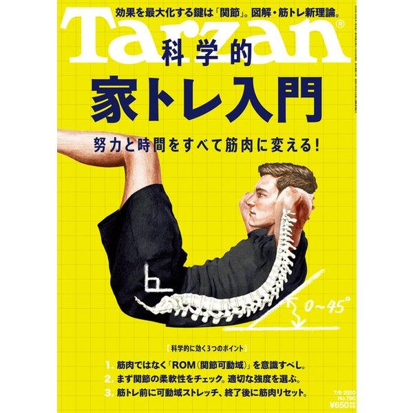 Tarzan (ターザン) 2020年 7/9号 [雑誌]