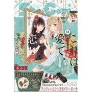 Sho-Comi(少女コミッ 2020年 7/5号 [雑誌]