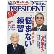 PRESIDENT (プレジデント) 2020年 7/17号 [雑誌]