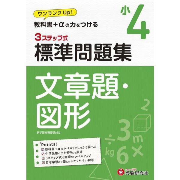 小4/標準問題集 文章題・図形 [全集叢書]