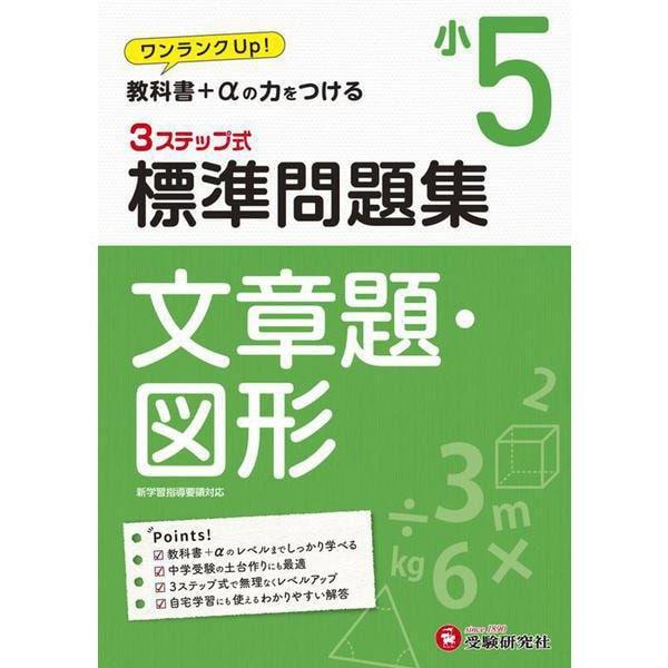 小5/標準問題集 文章題・図形 [全集叢書]
