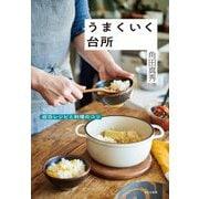 うまくいく台所―成功レシピと料理のコツ [単行本]