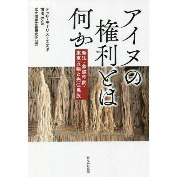 アイヌの権利とは何か―新法・象徴空間・東京五輪と先住民族 [単行本]