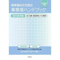 障害者総合支援法事業者ハンドブック 指定基準編〈2020年版〉人員・設備・運営基準とその解釈 [単行本]