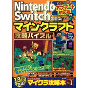 Nintendo Switchで遊ぶ!マインクラフト攻略バイブル〈2020アップデート対応版〉 [単行本]
