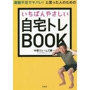 いちばんやさしい自宅トレBOOK―運動不足でヤバい!と思った人のための [単行本]