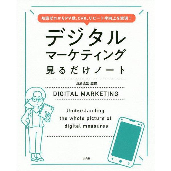デジタルマーケティング見るだけノート―知識ゼロからPV数、CVR、リピート率向上を実現! [単行本]
