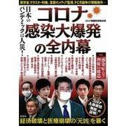 日本のパンデミックは人災!コロナ感染大爆発の全内幕 [単行本]