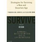SURVIVE(サバイブ)―不確実性の高い新時代における生き残り戦略 [ムックその他]