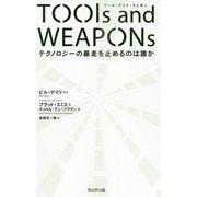 Tools and Weapons ツール・アンド・ウェポン―テクノロジーの暴走を止めるのは誰か [ムックその他]