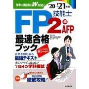 FP技能士2級・AFP最速合格ブック〈'20→'21年版〉 [単行本]