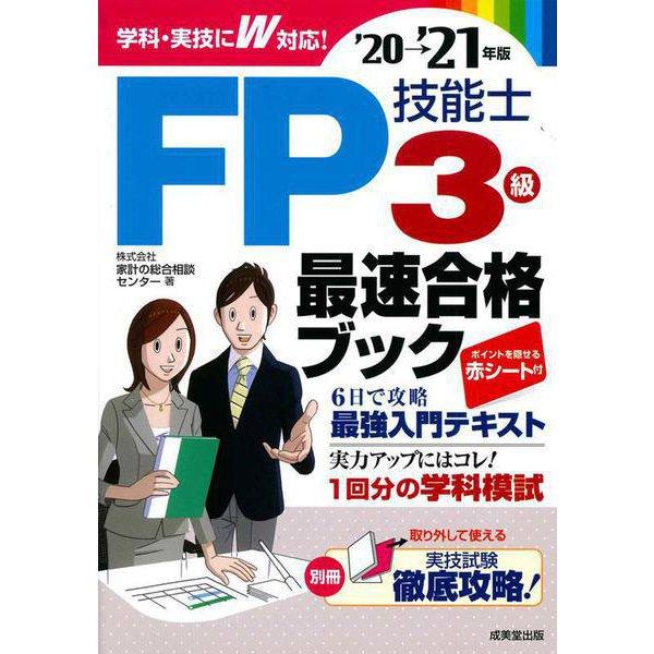 FP技能士3級最速合格ブック〈'20→'21年版〉 [単行本]
