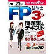 FP技能士3級問題集&テキスト〈'20→'21年版〉 [単行本]