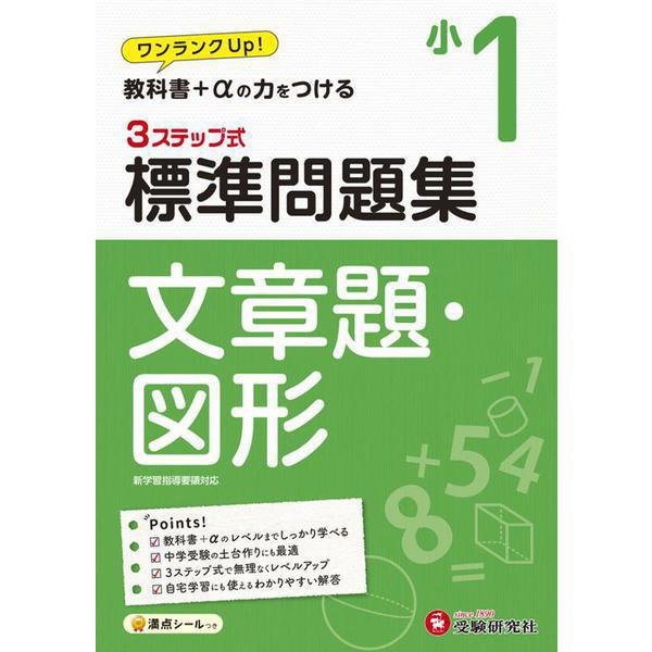 小1/標準問題集 文章題・図形 [全集叢書]