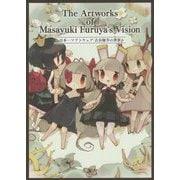 The Artworks of Masayuki Furuya's Vision―日本一ソフトウェア古谷優幸の世界 [単行本]