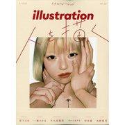 illustration (イラストレーション) 2020年 09月号 [雑誌]