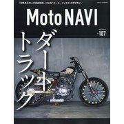 MOTO NAVI 2020年 08月号 [雑誌]