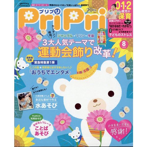 PriPri(プリプリ) 2020年 08月号 [雑誌]