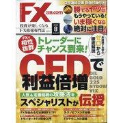 FX攻略.com 2020年 08月号 [雑誌]